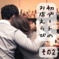 141213ara4_date_narabi02