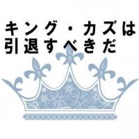 150420ara_kazu02