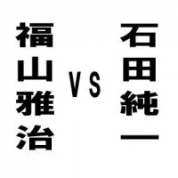 150510ara4_fukuyama02