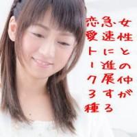 150627ara4_renai3syu02