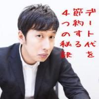 150705ara4_setuyaku02