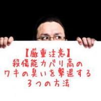 150729ara4_wakiase02