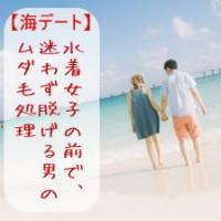 150731ara4_natsu_mudage02