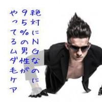 150801ara4_matigai_mudage02
