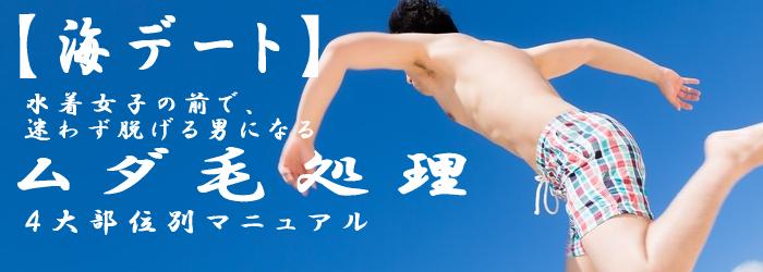 【海デート】水着女子の前で迷わず脱げる男のムダ毛処理