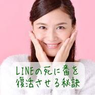 150818ara4_line_hukkatu02