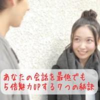 150821ara4_hanasikata02