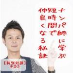 150829ara4_nakayoku02