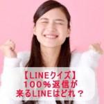 150908ara4_line_quiz02
