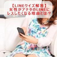 150909ara4_line_reason02