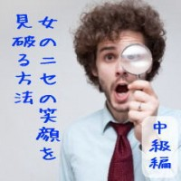 150915ara4_nise_egao02