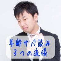 150926ara4_sabayomi02