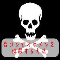 150927ara4_ikemenhuzi02