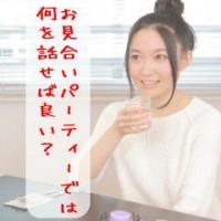 151001ara4_party_kaiwa02