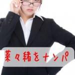 151030ara4_nanao02
