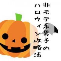 151031ara4_haroween02