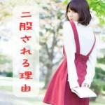 151118ara4_hutamata02
