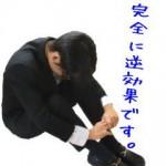 151124ara4_gyakukouka02