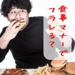 151127ara4_syokuzi02