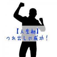 151129ara4_hatu_turedasi02
