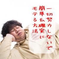 160111_doryokusinai02
