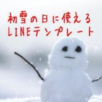 160118_ara4_yukiline02