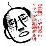160507ara4_hage02
