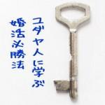 160608_ara4_yudaya02