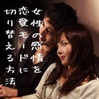 女性の感情を恋愛モードに切り替える方法