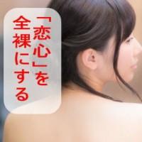 """""""恋心""""を全裸にする"""