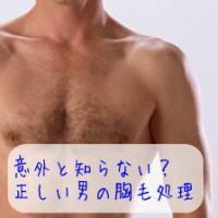 意外と知らない?正しい男の胸毛処理