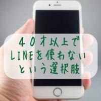 40才以上でLINEを使わないという選択肢