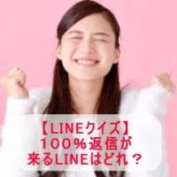 【LINEクイズ】100%返信が来るLINEはどれ?