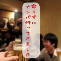 横浜で仲間とナンパしてきた